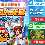 Studio Z、『ホップステップジャンパーズ』の事前登録者数が30万人を突破 リツイートで『PlayStation4 Pro』が当たるTwitterキャンペーンも