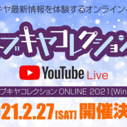 コトブキヤ、オンラインイベント『コトブキヤコレクションONLINE2021[Winter]』を2月27日に開催
