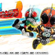 東映、auスマートパスにて仮面ライダーのアクションゲーム『倒せ!ライダーキック』の配信を開始 簡単操作でライダーキックが繰り出せる!