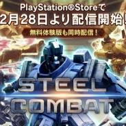 【PSVR】コロプラ、VR格ゲー『STEEL COMBAT』をリリース 体験版も配信開始…キャラクターを2体から選択しCPU戦を楽しめる