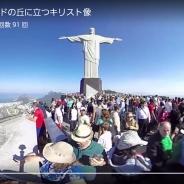 朝日新聞社、リオ オリンピックの360度動画を配信開始 コルコバードの丘に立つキリスト像やシュラスコまで現地の様子をVRで