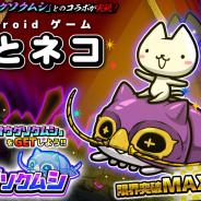 イグニッション・エム、『ぼくとネコ』で世界最大級のダンゴムシの仲間「ダイオウグソクムシ」とのコラボを開催!
