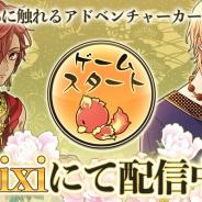 ビジュアルワークス、『なむあみだ仏っ!』を「mixi ゲーム」でサービス開始 12月16日より第1回イベント「仏たちの基督生誕祭」を開催