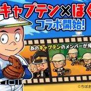 カヤック、『ぼくらの甲子園!ポケット』で野球漫画「キャプテン」とのコラボイベント開始! 漫画雑誌「グランドジャンプ」とのコラボ大会も決定