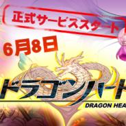 JOYTEA、無双系アクションゲーム『ドラゴンハート』の正式サービスを開始 古今東西の英雄を操り敵を討ち倒せ!