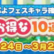 セガゲームス、『ぷよぷよ!!クエスト』で「2月お得な10連ガチャ」を開催!「10連ガチャ」3回目でぷよフェスキャラを必ず入手できる