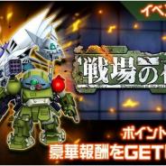 バンナム、『スーパーロボット大戦DD』で新イベント「戦場の在処」開催!「バンプレストオリジナル」よりイベントボス「ヴァルシオン/ビアン・ゾルダーク」が登場