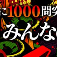 リイカ、パズルゲームアプリ『Q』の問題数がついに1000問を突破 2週間連続での問題追加が決定