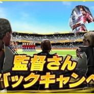 サイバード『BFB 2015』公式サポーターにサッカーヒーロー「蹴球リベラー」とアプリソムリエの今井安紀さんが就任…記念イベントやカムバック企画も