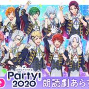 コロプラ、「DREAM!ing Party! 2020」生配信まであと2日 朗読劇のあらすじを公開