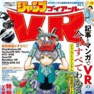 集英社、『ジャンプVR』を発売…VRのすべてをマンガで紹介&解説したVRムック