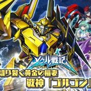 崑崙日本、『メタル戦記』で戦闘機カスタマイズの新システム「戦神」を実装する大型アップデートを実施