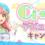 Donuts、『Tokyo 7th シスターズ』でモナカ新エピソードシナリオ実装と 「Ci+LUSデビュー記念キャンペーン#01」を開始!