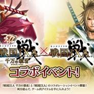 スクエニ、『戦国IXA 千万の覇者』がPCブラウザゲーム『戦国 IXA』との「戦国 IXA」シリーズコラボイベントを開催