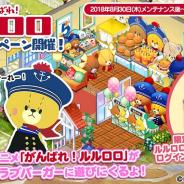 コムシード、バーガーショップ経営ゲーム『I LOVE バーガー』でNHK Eテレアニメ「がんばれ!ルルロロ」とのコラボを30日より開催!