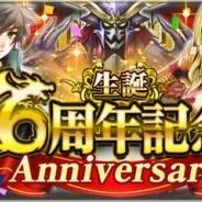 スーパーアプリ、『ドラゴンキャバリア』GREE版のサービス6周年を記念した記念キャンペーンを開催!
