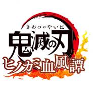 アニプレックス、家庭用ゲームソフト『鬼滅の刃 ヒノカミ血風譚』を発表! 2021年にPS4向けで発売予定!