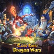 クルーズ子会社のCard King、世界中のプレイヤーとリアルタイムで対戦するTCG『Card King : Dragon Wars』をAmazon Androidアプリストアでリリース