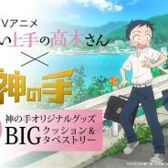ブランジスタゲーム、『神の手』で人気TVアニメ「からかい上手の高木さん」とのコラボを開始 数量限定の『神の手』オリジナルグッズが景品に