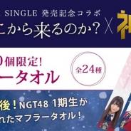 ブランジスタゲーム、『神の手』でNGT48の3rdシングル「春はどこから来るのか?」の発売を記念したコラボ企画を5月2日11時より開始!