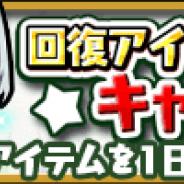 クローバーラボ、本格派RPG『ゆるドラシル』で「1000日記念カウントダウンキャンペーン」を開催
