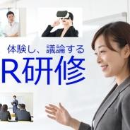 エドガ、VRを使った企業向けの教育研修プログラム『VR研修』を発表