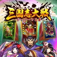 Kaixin Network、戦略RPGと三国志が融合した『三国志大戦~ポーカーの王者~』iOS版の事前登録を開始