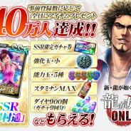 セガゲームス、『龍が如く ONLINE』の事前登録者数が40万人を突破! 最高レアリティキャラのSSR「澤村遥」などの特典を全員にプレゼント