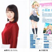 アカツキ、『八月のシンデレラナイン』にて楠木ともりさん演じる「小鳥遊 柚」をガチャに追加!