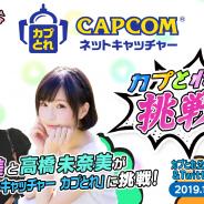 カプコン、『カプとれ』生放送番組「第4回 カプとれからの挑戦状」を22日に配信! 声優の愛美さん、高橋未奈美さんが出演