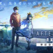 WFS、『AFTERLOST - 消滅都市』の事前登録を日本・韓国・繁体字圏で開始! アニメとゲームがクロスするPVも公開!