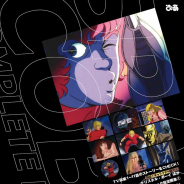 ぴあ、 『スペースコブラ COMPLETE DVD BOOK』シリーズvol.1を発売中! アニメの第1話~11話を収録!
