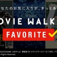 KADOKAWA、Apple TVアプリにて映画・ドラマが見放題の新サービス「MOVIE WALKER FAVORITE」チャンネルをローンチ