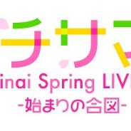 『八月のシンデレラナイン』のセカンドLIVE&ファンミーティングが4月6日に開催決定! アプリ内からの先行抽選開始!