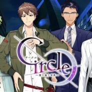 サクセス、女性向け恋愛ADV『Circle~環り逢う世界~』でエージェントのキャラクター3名を追加公開! Twitterアイコンプレゼントも実施