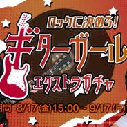 WEARE、『乃木坂46 ~always with you~』で「ロックに決めろ!ギターガールエクストラガチャ」を開催