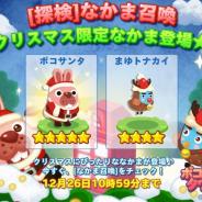 LINE、『LINE ポコパンタウン』でクリスマスイベントを開催 「ポコサンタ(★5)」「まゆトナカイ(★4)」がなかま召喚に登場!