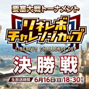 Netmarble、『リネージュ2 レボリューション』で「リネレボチャレンジカップ」決勝戦を16日に生配信決定!