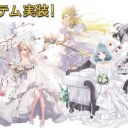 Eyedentity Games Japan、『エコーズ オブ パンドラ』で新システム「誓約」を実装! ウェディングアバターを獲得できる!