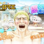 フジゲームス、『テルマエ・ロマエ ガチャ』をニコニコアプリで提供開始! 新規登録で1万円分相当のアイテムをプレゼント