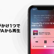 定額制音楽ストリーミングサービス「AWA」、「iOS 13」に最速で対応 AIアシスタント「Siri」にて「AWA」の音声操作が可能に