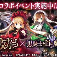 マイネットゲームス、『黒騎士と白の魔王』にて「ローゼンメイデン」とのコラボイベントを開催!