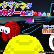 CAクラウドファンディング、「Makuake」でiOS版『MilboxTouch ver. VR PAC-MAN』のクラウドファンディングを開始 『パックマン』がVR化