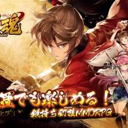 4399インターネット、『剣魂~剣と絆の異世界冒険伝』の事前登録を開始 制作期間3年の大作MMORPGが遂に日本にも上陸!