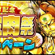 DeNA、『キン肉マン マッスルショット』で「GW記念 超金肉祭」を開催! 「人気超人黄金特盛り!マッスルフェスティバル」も30日より開始!