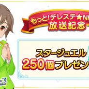 バンナム、『デレステ』で「もっと!デレステ☆NIGHT」の放送を記念してスタージュエル250個をプレゼント! 配布期間は本日中!