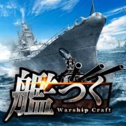 Donuts、『艦つく -Warship Craft-』で5週連続の新パーツリリース リリース半年記念として