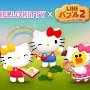 LINE、『LINE バブル2』がサンリオのキャラクター「ハローキティ」とのコラボレーションを実施