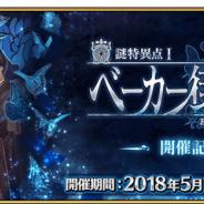 FGO PROJECT、『Fate/Grand Order』でFGOリアル脱出ゲームを記念して「春のミステリーフェア2018」第2弾&第3弾キャンペーンを本日より開催!