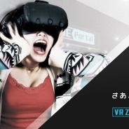 『VR ZONE Portal』神戸の料金体系とアクティビティが決定 料金はひとり1回1000円に